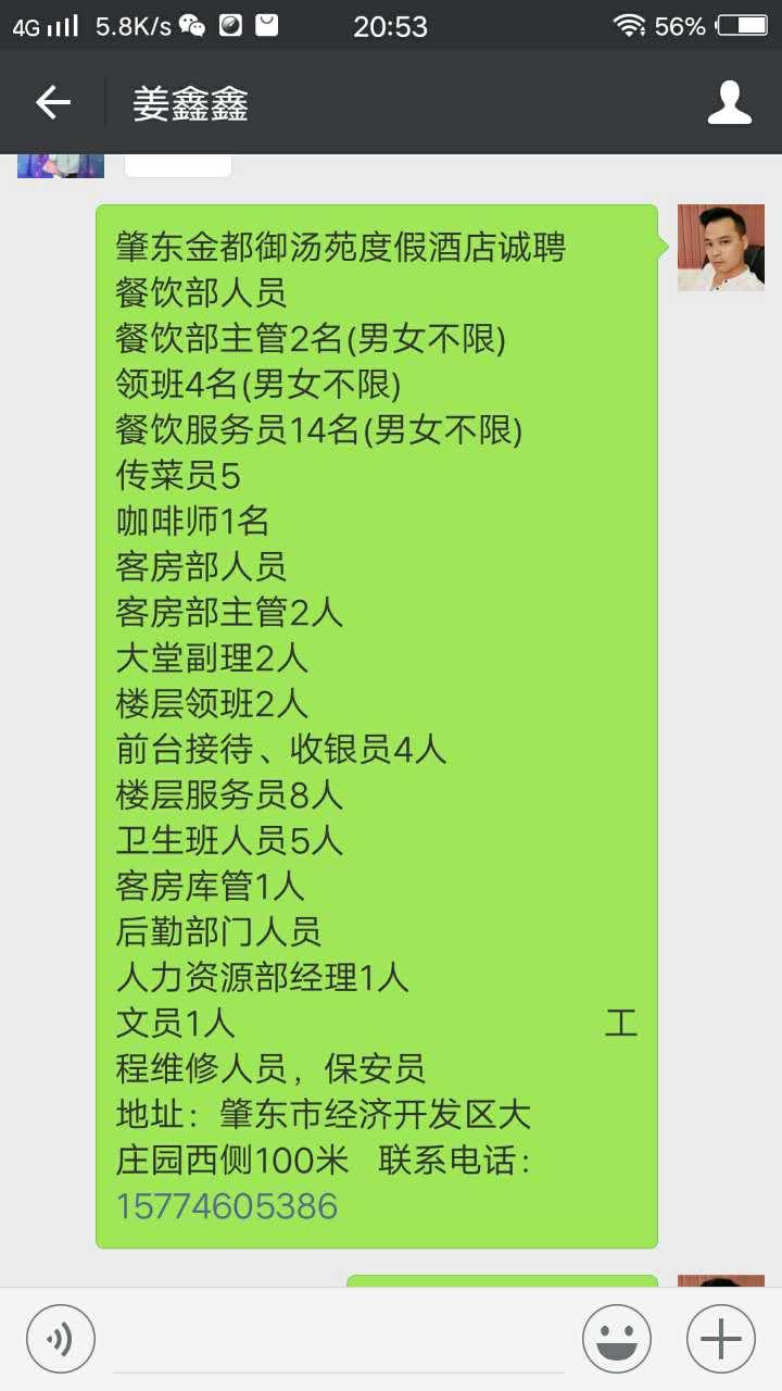 25      信息分类:招聘     15774605386     发布人:yejiaxin 肇东镇
