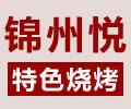 锦州6毛烧烤/丽江斑鱼火锅:7.8折优惠烤羊腿特价68元/只,斑鱼15.5元/斤
