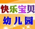 快乐宝贝幼儿园:秋季班火热招生中,招聘幼师、保育员