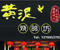 黄泥烧鸽坊:感恩回馈,鸽子28.8元   海鲜小炒9.9元!