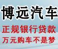 肇东博远汽车:多种免息车型,二手车贷,放款快,首付低!
