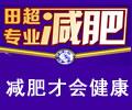 田超专业减肥:25年店庆 特大优惠 免费减肥!
