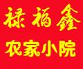 禄福鑫农家小院:年夜饭火爆预定中,进店就餐还有幸运大奖等你拿!