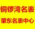 """铜锣湾名表中心:天王表全国""""暑期大型巡展""""肇东站,购表有礼相送!"""