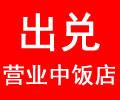 饭店急兑:万福国际最火中餐饭店急兑,室内面积400�O,接手即可营业,可实地考察。