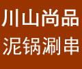 川山尚品泥锅涮串:试营业大酬宾29元100瓶啤酒,本店所有底料和汤绝不二次利用。
