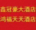 鑫冠豪大酒店、鸿福天天酒店:升学宴、谢师宴火热预定中,订桌就送价值666元大礼包