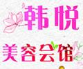 韩悦美容会馆:新店大酬宾,全套美容享受活动价格,招租美甲合作伙伴!