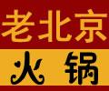 老北京火锅: 即将盛大开业,现诚聘以下岗位!!