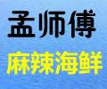 孟师傅麻辣海鲜:5月20日盛大开业,开业期间所有产品全部特价,低至成本价!