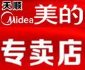 天顺美的专卖店:中秋国庆 特惠嗨购,优惠多多 惊喜不断 进店购物有礼品赠送!!!