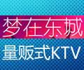 梦在东城量贩式KTV:试业啦! 0房费,啤酒6元起,颠覆传统K歌娱乐模式!!