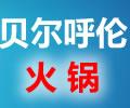 贝尔呼伦火锅:夏季大酬宾 储值送现金  机不可失  预购从速!