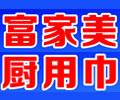 富家美厨用巾:70元招代理小投资大回报