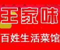 王家味百姓生活菜馆:免费小吃,水果不限量,菜品6.8折,7.8折