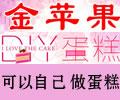 金苹果DIY蛋糕:自己亲手做蛋糕呦!金苹果蛋糕城二店正值中秋佳节盛大开业,优惠多