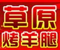 草原炭火烤羊腿:肇东第二分店盛大开业,菜品 8.5折,高薪招聘各岗位人员!!