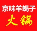 李茂源京味羊蝎子锅:即将开业,敬请期待。高薪招聘各岗位人员。