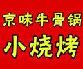 周大叔京味牛骨锅小烧烤:盛大开业,特色:羊蝎子锅牛骨锅,亲民消费 好吃不贵。。