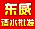 东威酒水批发:3周年庆 感恩回馈 亲情豪礼送不完  厂价直销 价格最低