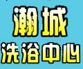 瀚城洗浴中心:11月15日试营业,开业第一周洗浴5折,第二周6折,第三周7折..