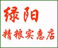 绿阳精粮实惠店:双11来袭,低价狂欢。消费满赠,更多优惠进店详询!!