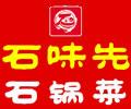 石味先石锅菜:盛大开业了,开业期间进店米饭免费吃,转发朋友圈即赠饮料一瓶