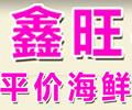 鑫旺平价海鲜:年货大集,各种海鲜礼盒火爆预订中,储值卡火爆办理中........
