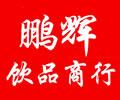 鹏辉饮品商行:新春送福利,免费领大高粱白酒2瓶,订货5件市区内免费送货!