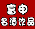 富申名酒饮品:年货盛宴,青岛崂山啤酒6件100元,青岛啤酒啤酒 买一箱赠一箱!!