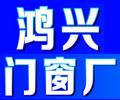 鸿兴门窗厂:定做:防盗门  车库门  卷帘门  钢结构 主要经营各种门窗等!