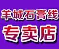 羊城石膏线专卖店:彩韵艺术漆工坊,主营:羊城石膏线,彩韵艺术漆、壁纸、壁画、石膏