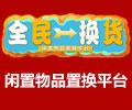 隆鼎商贸有限公司:全民换货!闲置物品置换平台!