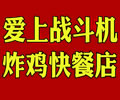 爱上战斗机炸鸡快餐店:盛大开业,进店有礼,进店消费就赠饮料!