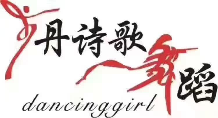 """丹诗歌舞蹈艺校暑期特惠,""""百元学舞蹈""""活动报名开始啦!"""