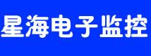 星海电子监控产品优惠活动通告