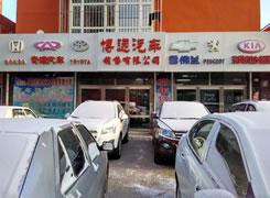 博远汽车销售有限公司