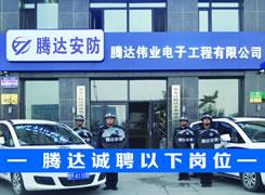 黑龙江腾达安泰保安服务公司