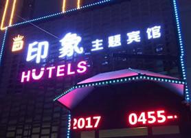印象主题宾馆