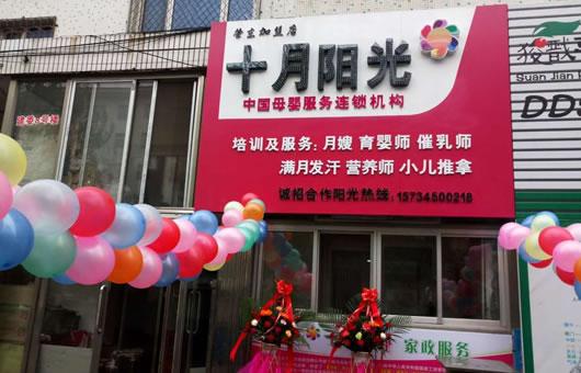 18luck新利客户端下载市十月阳光月嫂培训及服务中心