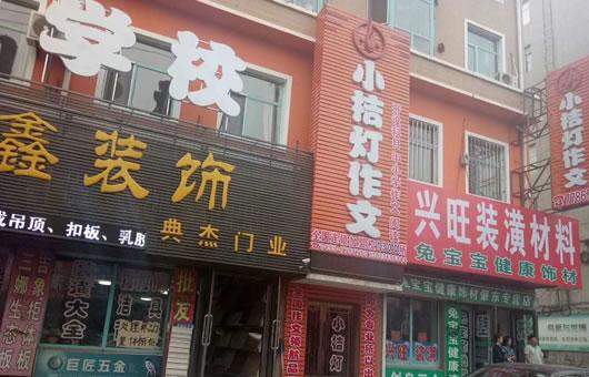 18luck新利客户端下载小桔灯作文培训学校