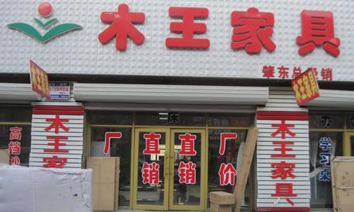 热烈庆祝【木王家具 】入驻肇东信息网商家联盟!